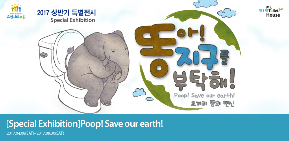 [Special Exhibition]Poop! Save our earth!