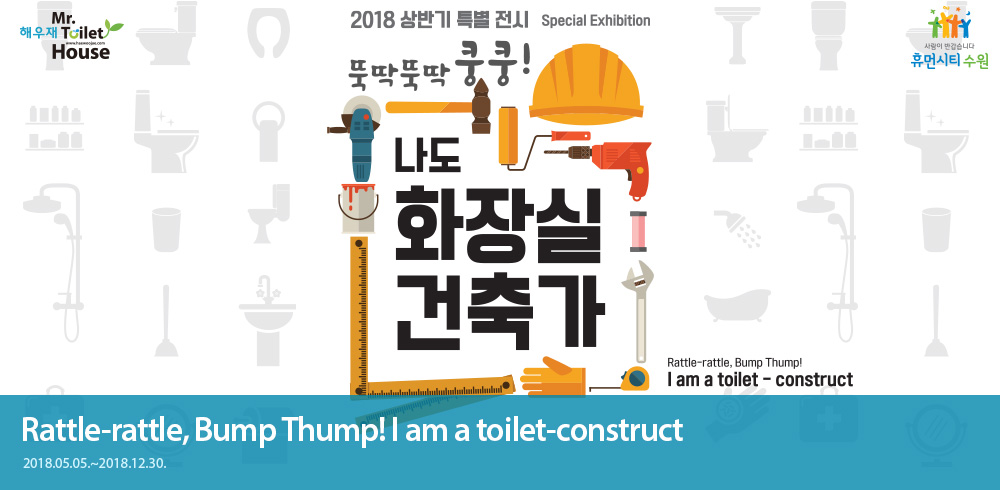 Rattle-rattle, Bump Thump! I am a toilet-construct