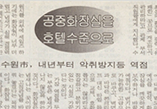 A Chosun Ilbo article published on September 18, 1996(Public rest room Just Like a Hotel rest room)
