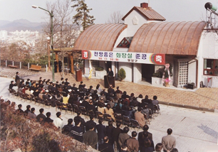 Completion ceremony of rest room with a good view (November 30, 1999)