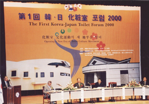 The First Korea-Japan rest room Forum (2000)
