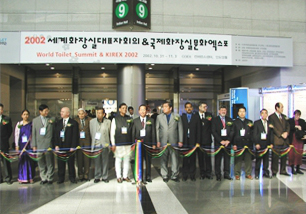 Meeting of the World's rest room Representatives & International rest room Culture Expo (2002)