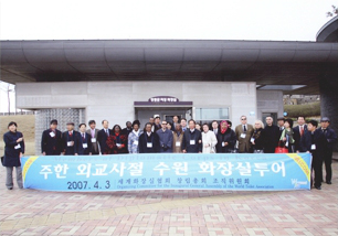 Foreign diplomats took a trip to Suwon rest rooms (April 3, 2007)