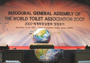 General Assembly to Establish the World Toilet Association (November 2007)