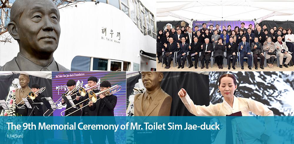 The 9th Memorial Ceremony of Mr.Toilet Sim Jae-duck