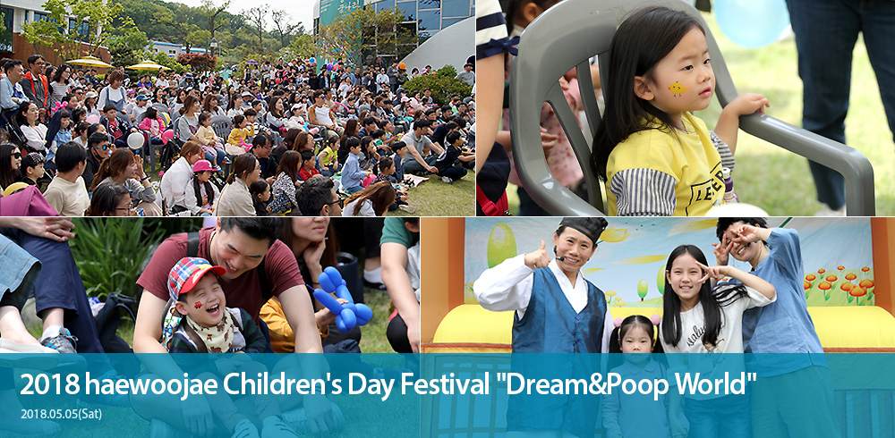 2018 Haewoojae Children's Day Festival &ampampampquotDream &amp Poop World&quot